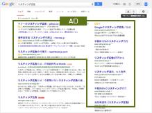 リスティング広告運用代行